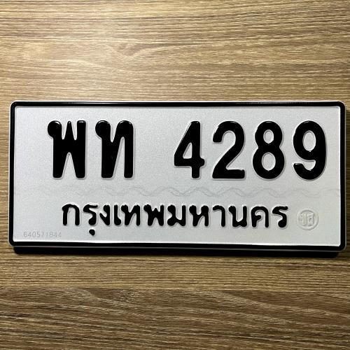 พท 4289