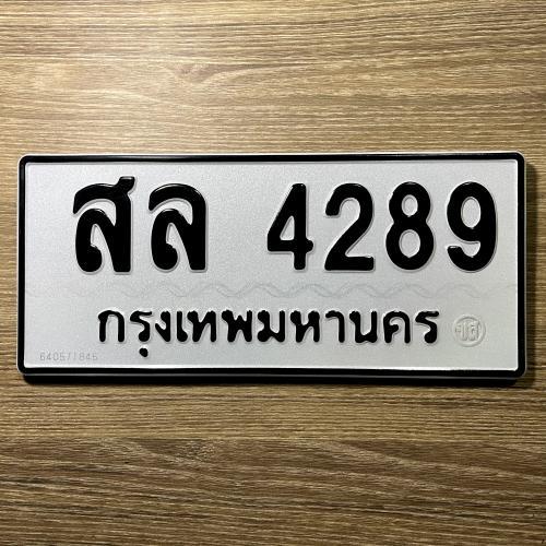 สล 4289