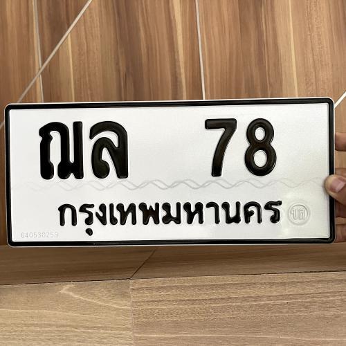 ฌล 78
