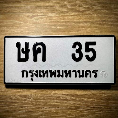 ษค 35