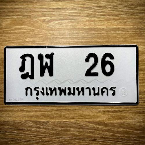 ฎฬ 26