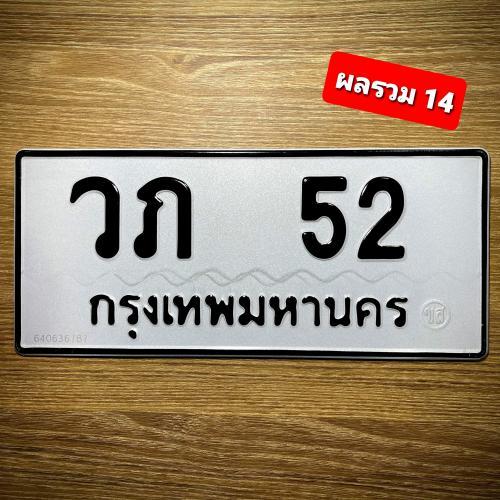 วภ 52