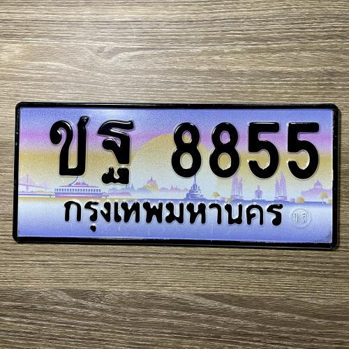ชฐ 8855