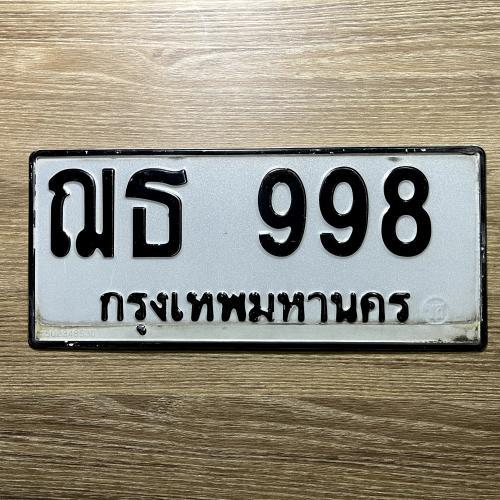 ฌธ 998