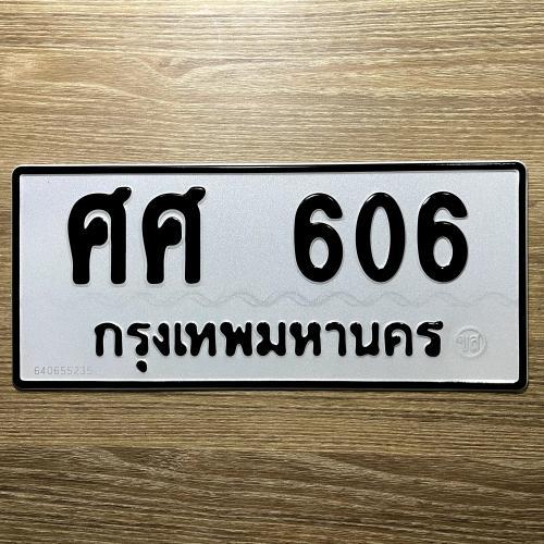 ศศ 606
