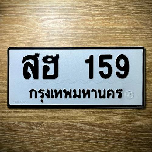 สฮ 159