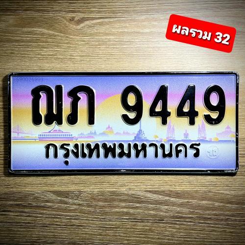 ฌภ 9449