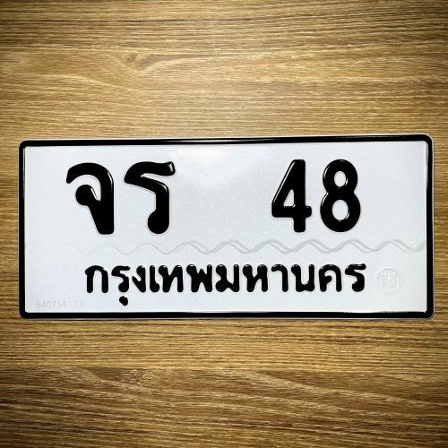 จร 48