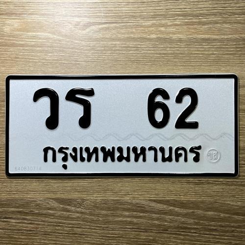 วร 62