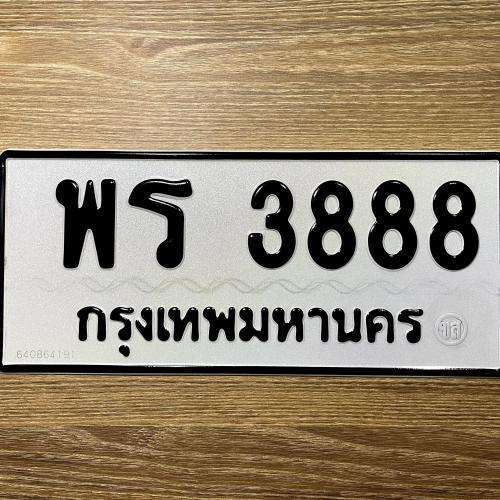พร 3888