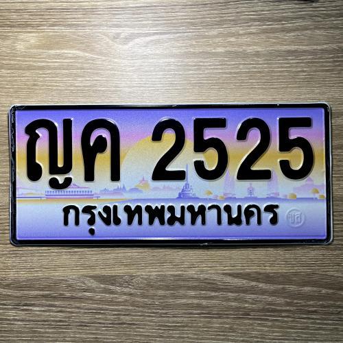 ญค 2525