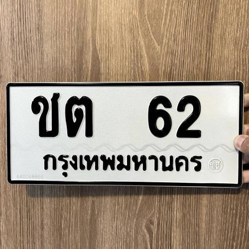 ชต 62