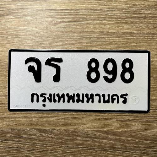 จร 898