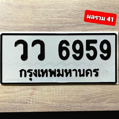 วว 6959